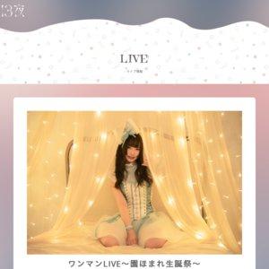 ワンマンライブ〜園ほまれ生誕祭〜