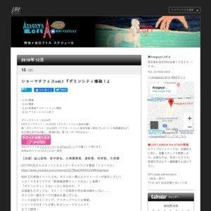 ショーマチフェスvol.1 『ダミンシティ爆誕!』