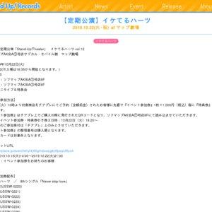 ソフマップ定期公演「Stand-Up!Theater」 イケてるハーツ vol.12