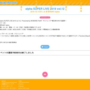 「alpha SUPER LIVE 2019 vol.12」Presented by AKABANE ReNYα~アストレイア*朝日奈ひめか生誕祭~