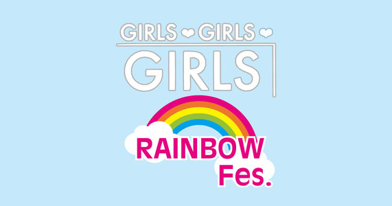 """GIRLS❤GIRLS❤GIRLS"" presents RAINBOW Fes."