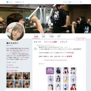 FM FUJI「俺たちの穴」公開生放送 2019/10/15