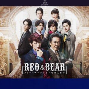 RED&BEAR〜クィーンシャイン号殺人事件〜 1/25(土) 18:00
