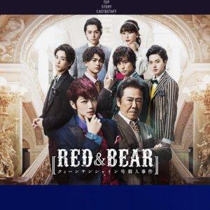 RED&BEAR〜クィーンシャイン号殺人事件〜 1/26(日) 18:00