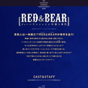 RED&BEAR〜クィーンシャイン号殺人事件〜 1/31(金) 14:00