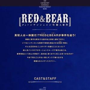 RED&BEAR〜クィーンシャイン号殺人事件〜 2/2(日) 13:00