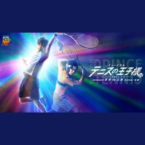 ミュージカル「テニスの王子様」3rdシーズン 全国大会 青学vs立海 後編【東京 12/23】