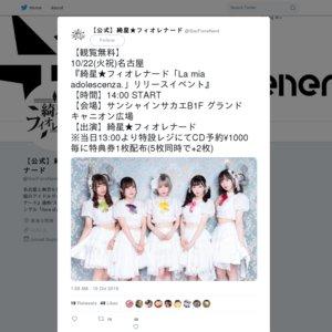 2nd single「La mia adolescenza.」リリースイベント in 名古屋その①