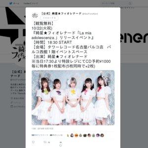 2nd single「La mia adolescenza.」リリースイベント in 名古屋その②