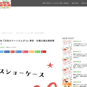 舞台『五色ロケットえんぴつ』 10/13 19:00~