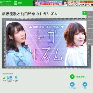 相坂優歌と前田玲奈のトガリズム公開録音 ドキドキ成人 記念式典~気になるあの子はトガってた~