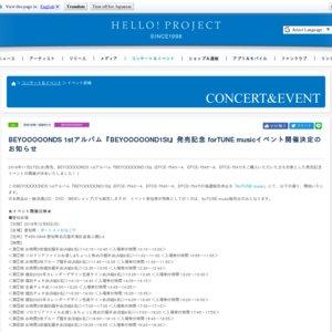 BEYOOOOONDS 1stアルバム『BEYOOOOOND1St』発売記念 forTUNE musicイベント 汐留