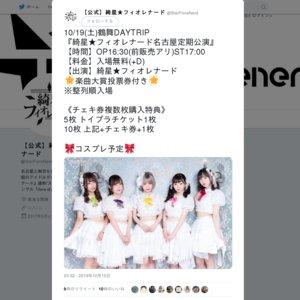 綺星★フィオレナード名古屋定期公演(2019/10/19)