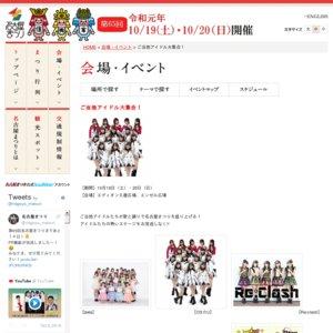 第65回 名古屋まつり『ご当地アイドル大集合!』10/19