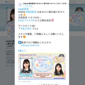 AKB48 福岡聖菜のあなたに福を届けますらじお☆ 番組観覧 第8回放送