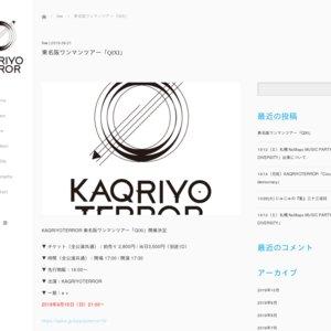 KAQRIYOTERROR東名阪ワンマンツアー「QIXI」東京公演