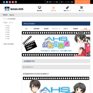 AHS公開生放送 VOICEROID & AHS VOCALOID 10周年記念スペシャル