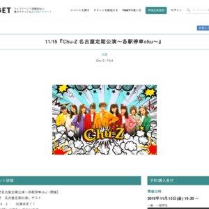 Chu-Z名古屋定期公演(2019/11/15)