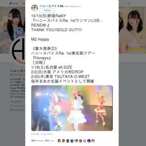 ハニースパイスRe. 1st東名阪ツアー『Honeys』東京公演