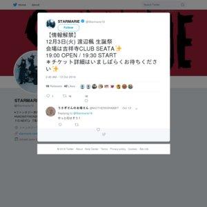 渡辺楓 生誕祭 (2019/12/3)
