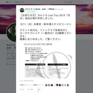 Live Tour 2019「月光」 追加公演