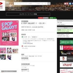 E POP GALAXY !! ~昼公演~