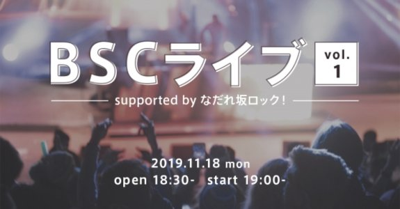 BSCライブ vol.1 supported by なだれ坂ロック!