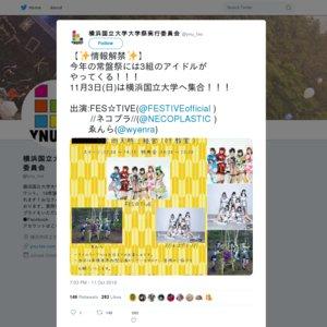 横浜国立大学 常磐祭 アイドルステージ