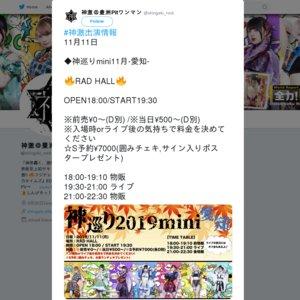 神巡りmini11月-愛知-