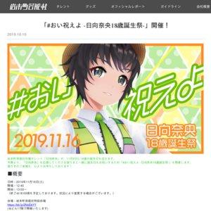 #おい祝えよ -日向奈央18歳誕生祭-