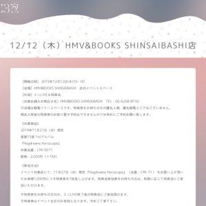 星歴13夜 1stアルバム「Hugdreamy Horoscope」インストア HMV&BOOKS SHINSAIBASHI