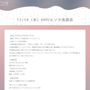 星歴13夜 1stアルバム「Hugdreamy Horoscope」インストア HMVエソラ池袋