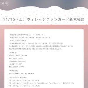 星歴13夜 1stアルバム「Hugdreamy Horoscope」インストア ヴィレッジヴァンガード新京極