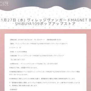 星歴13夜 1stアルバム「Hugdreamy Horoscope」インストア ヴィレッジヴァンガードMAGNET by SHIBUYA109ポップアップストア
