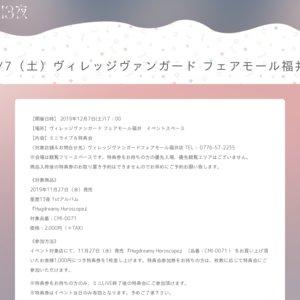 星歴13夜 1stアルバム「Hugdreamy Horoscope」インストア ヴィレッジヴァンガードフェアモール福井