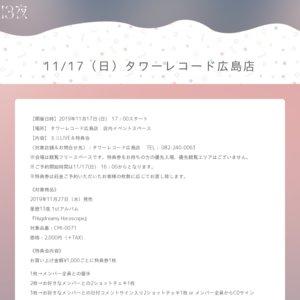星歴13夜 1stアルバム「Hugdreamy Horoscope」インストア タワーレコード広島