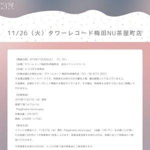 星歴13夜 1stアルバム「Hugdreamy Horoscope」インストア タワーレコード梅田NU茶屋町