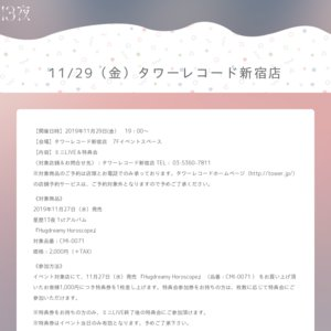 星歴13夜 1stアルバム「Hugdreamy Horoscope」インストア タワーレコード新宿