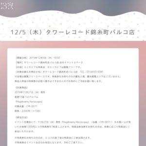 星歴13夜 1stアルバム「Hugdreamy Horoscope」インストア タワーレコード錦糸町