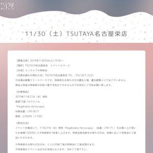 星歴13夜 1stアルバム「Hugdreamy Horoscope」インストア TSUTAYAサンシャイン栄