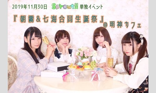 Sprout!! 単独イベント 『朝霧&七海合同生誕祭』 @明神カフェ