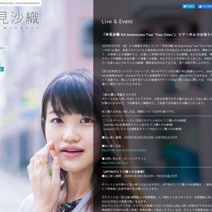 【中止】早見沙織2020年全国ツアー 広島公演