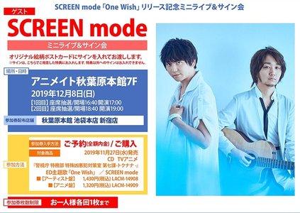 SCREEN mode「One Wish」リリース記念ミニライブ&サイン会 アニメイト秋葉原本館【2回目】