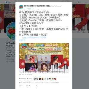 GFO 歌姫まつりSOLO FES