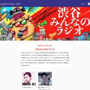 渋谷みんなのラジオ(2019/10/21)