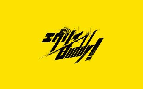 劇団シャイニング from うたの☆プリンスさまっ♪ 舞台『エヴリィBuddy!』 東京 10/17
