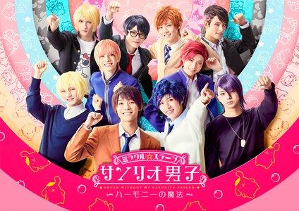 ミラクル☆ステージ『サンリオ男子』~ハーモニーの魔法~ 11/12昼