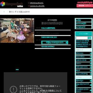 愛川こずえ生誕Live2019