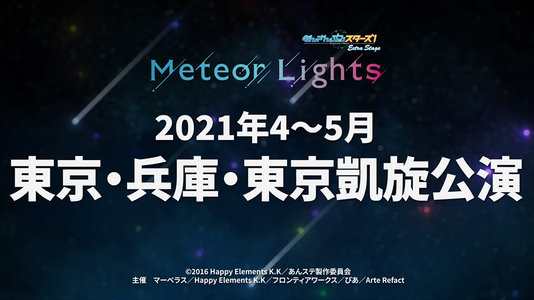 『あんさんぶるスターズ!エクストラ・ステージ』~Night of Blossoming Stars~ 東京 1/12夜