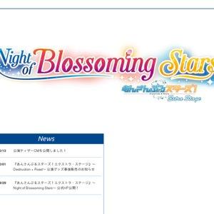 『あんさんぶるスターズ!エクストラ・ステージ』~Night of Blossoming Stars~ 大阪 1/16